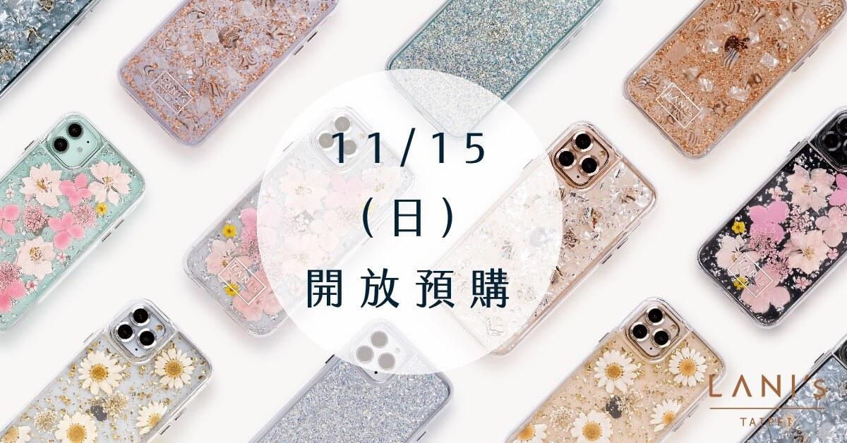 lanis iphone 12預購banner (1)
