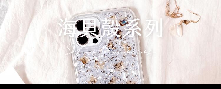 LANIS海貝殼系列