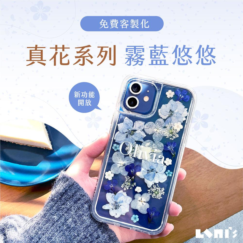 LANIS客製化手機殼_霧藍悠悠i12官網banner(方)2